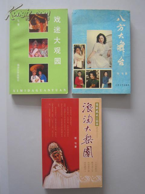 全套共三册:戏迷大观园、八方大舞台、浪淘大梨园【不拆卖!无章无字非馆藏。】