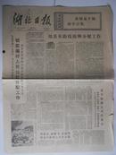 文革报纸 1973年11月14日湖北日报1-4版全 〖广阔天地大有作为〗