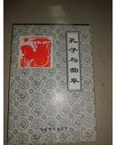 孔子与曲阜 (一盒5册全:孔子小传、孔府、孔林、孔氏家族、孔庙)