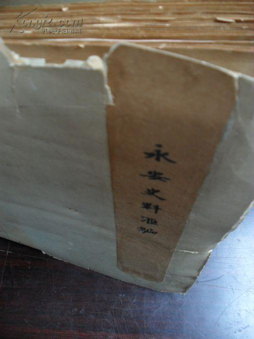 永安公司史料汇编(民国之五十年代原始稿件一大本)大事件记录了1890至1949年所有大事件