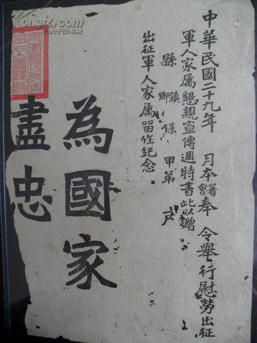 民国二十九年慰劳 出征军人家属证  40x 28厘米  找不到第二张的抗日实物 保真