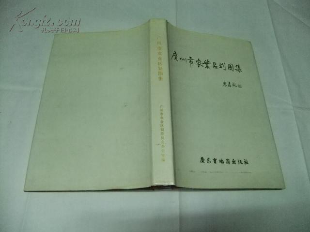 广州市农业区划图集 16开精装护封