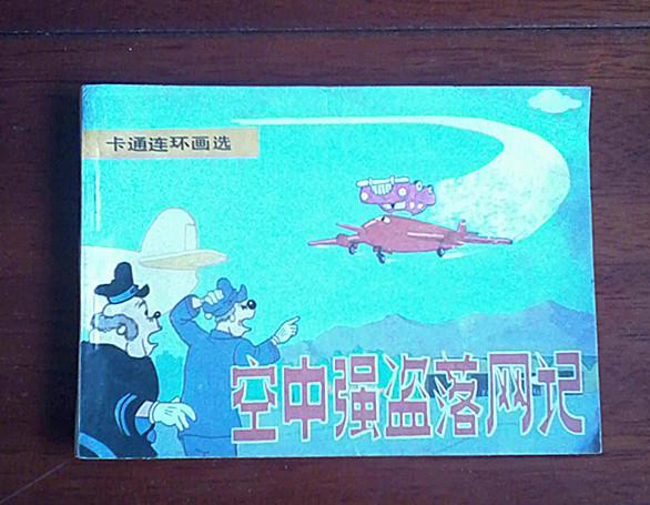 卡通连环画《空中强盗落网记》(根据联邦德国《米老鼠画刊》)