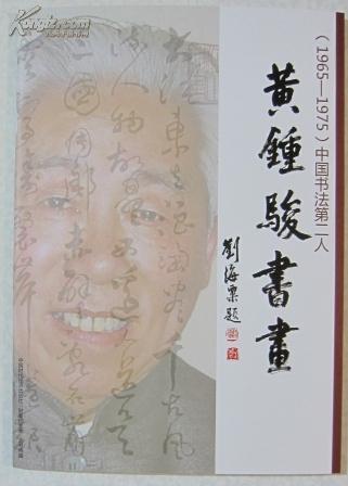 《财富和艺术》从书特辑--黄钟骏书画 中国书法第二人