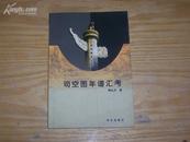 司空图年谱汇考 (全一册)。。。。。。