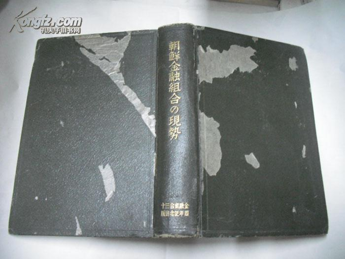 朝鲜金融组合の现势  昭和12年出  【精装本】