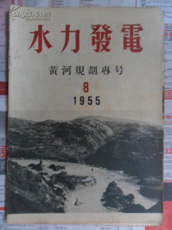 水力发电【黄河规划专号】1955.8(16开 前附图)