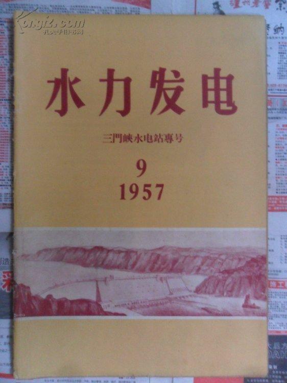 水力发电【三门峡水电站专号】1957.9(16开)