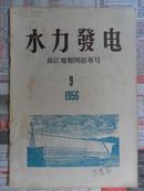 """水力发电【长江规划问题专号】1956.9(16开 后附""""长江流域图"""")"""