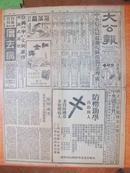 民国36年6月29日《大公报》最高法院下令通缉毛泽东,四平国军开始反攻、南北赴援部队渐近郊区,平汉北段激战