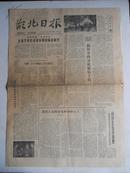 华主席题写报头 1979年12月25日湖北日报1-4版全