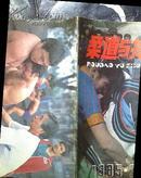 柔道与摔跤 1985年第2期 D-2.6