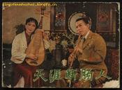 天涯断肠人(戏剧连环画)1981年1版1印