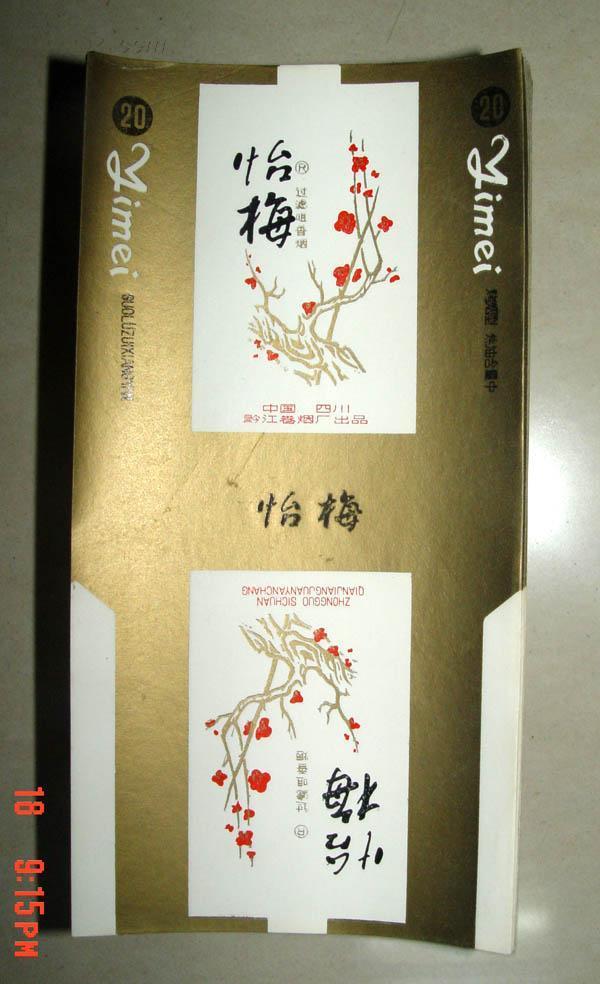 全新400张 怡梅 烟标 中国四川黔江