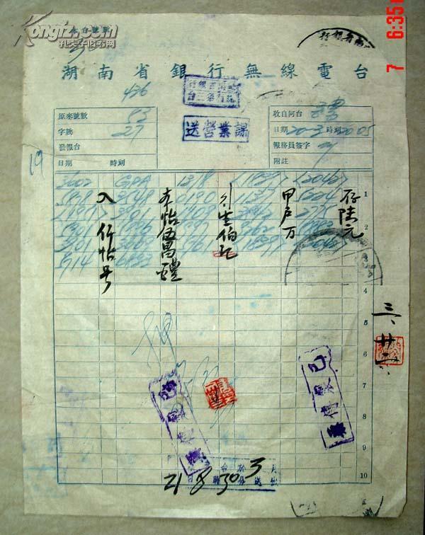 民国37年湖南省银行一套电汇的东东