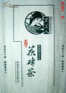 二张益阳 黑美人茯砖茶叶包装