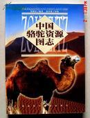 中国骆驼资源图志