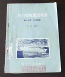 水利机电建设常识 第六分册 机电设备