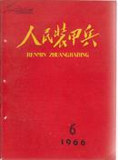 人民装甲兵1966年第6期