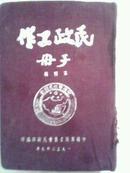 1952年(民政工作手册)第四辑/左开竖版