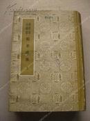 苏东坡集 国学基本丛书 上中下 精装 包邮挂