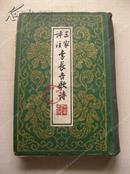 三家评注李长吉歌诗 精装 包邮挂