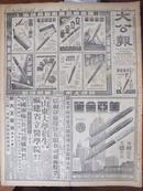 民国36年7月23日《大公报》鲁西各线战事激烈、胶济路南国军重佔临朐,两日战犯在平枪决