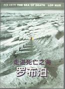 走进死亡之海-罗布泊(彩印)【文凡签名】