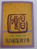 (全网孤本、罕见)1981年台湾版《吴昌硕篆刻字典》(发行量极少、市场上罕见)