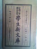 学生新文库(全国中学国文成绩)蔡元培先生鉴定.三册和售