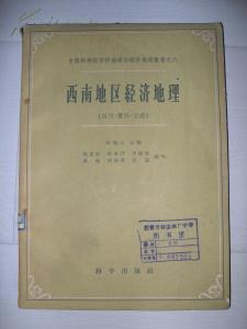 西南地区经济地理(四川,贵州,云南、中国科学院中华地理志经济地理书之六)