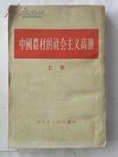 中国农村的社会主义高潮-1956年(上册)