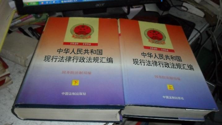 中华人民共和国现行法律行政法规汇编   1949-1994   上下册【精装、重达4公斤】