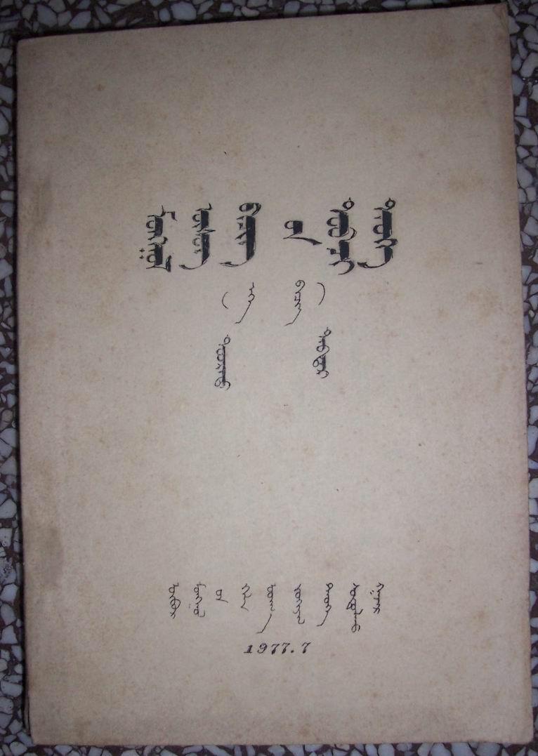 (蒙文)蒙古文语言文字相关研究资料 上下两册 16开 77年1版1印