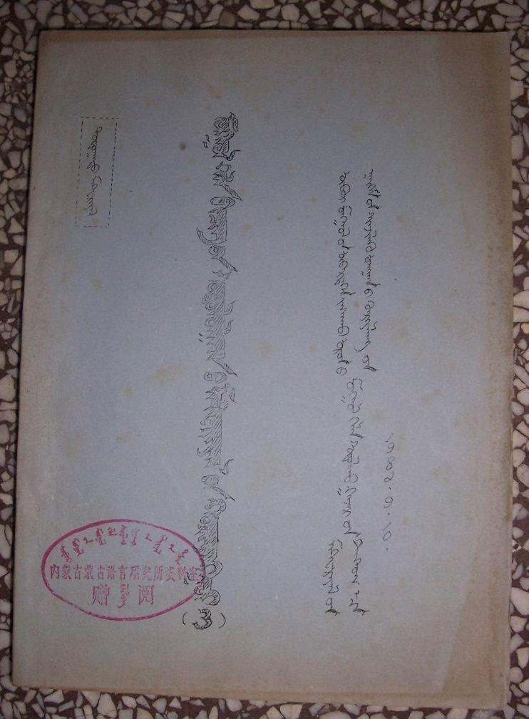 (蒙文)蒙古文语言文字相关研究资料5  16开 1982年(3)