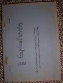 油印蒙古文(蒙文)语言学相关资料1