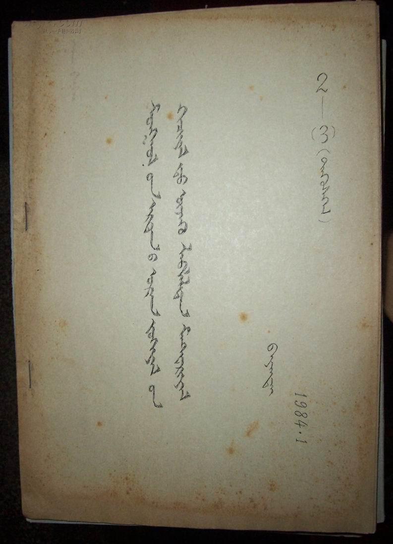 (蒙文)蒙古文语言文字相关研究资料6  16开 1984年(2-3)