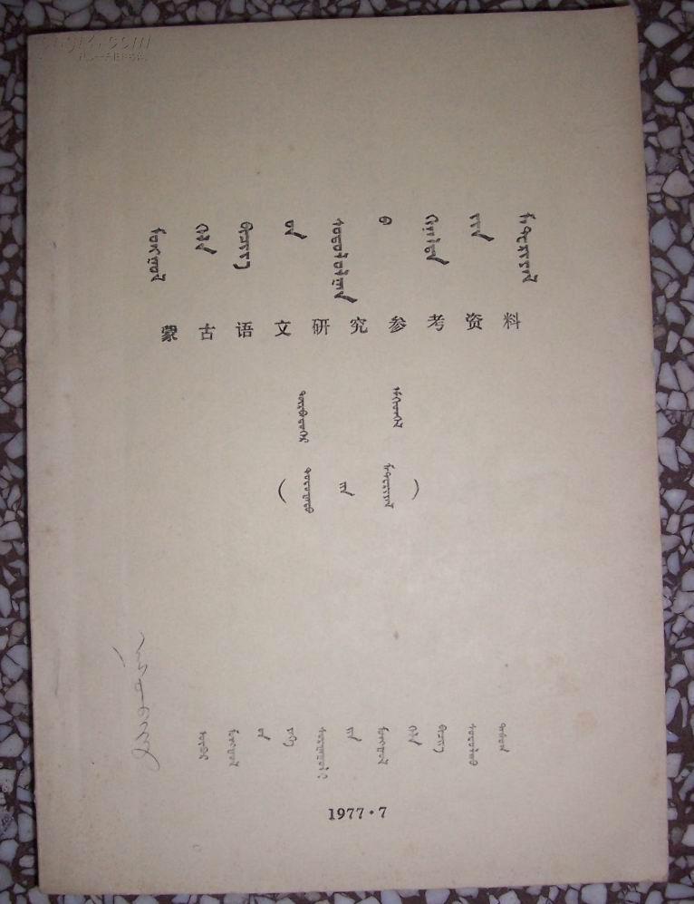 蒙古语文研究参考资料 第四期(蒙文) 16开 77年1版1印 品好
