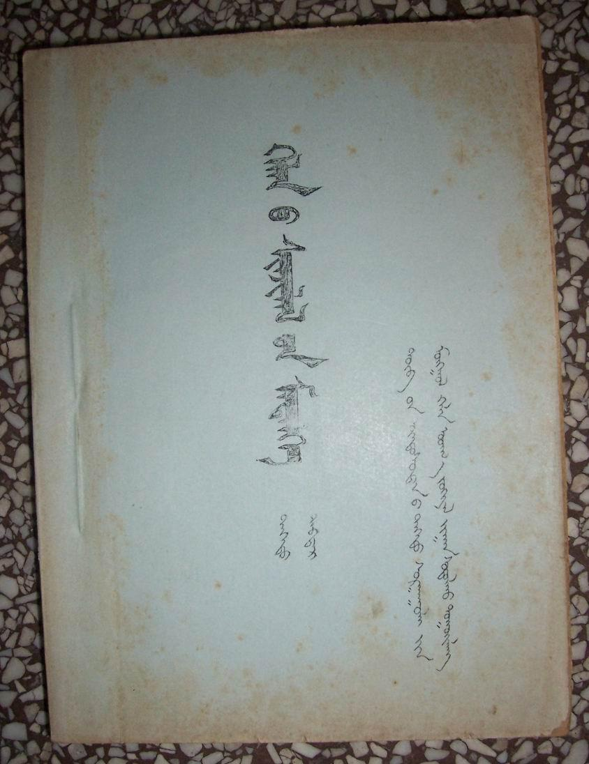 (蒙文)蒙古文语言文字相关研究资料2  16开