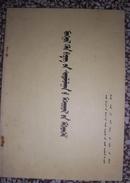 (蒙文)蒙古语文研究资料汇编  16开 1980年