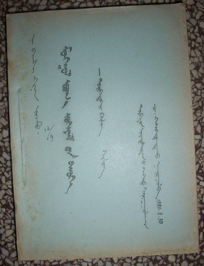 蒙古文(蒙文)语言文字相关研究资料 16开 80年1版1印 品好