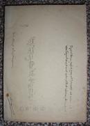 (蒙文)蒙古文语言文字相关研究资料3  16开 1980年