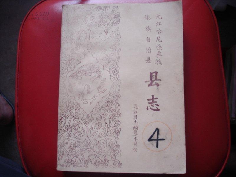 04 元江哈尼族彝族傣族自治县 县志 4  油印本 平装16开 品如图