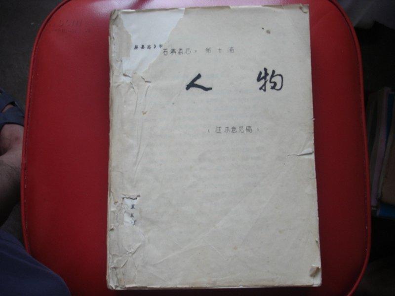 04 石屏县志 第十编《人物》(征求意见稿)油印本 平装16开 品如图