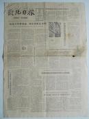 华国锋题写报头 1980年11月28日湖北日报1-4版全 〖特别法庭审:张春桥 江腾蛟〗