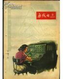 无线电》杂志1957年9月+1959,第7,8期【合订3本】