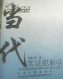 当代实证犯罪学〉1版1印 精装本 93品 独本【书里有周路章】