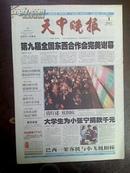 报纸 天中晚报  2006年10月1日 1—8版 【国庆】 【庆祝中华人民共和国成立57周年】