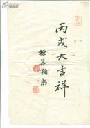 中国书法家协会会员张栋华书法作品【16开】