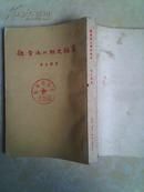 竖繁《魏晋南北朝史论丛》,唐长孺/著,三联书店1978
